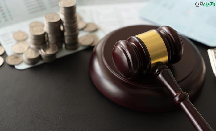 قانون اجرای محکومیت های مالی