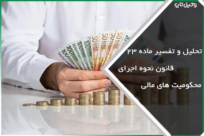 تحلیل و تفسیر ماده ۲۳ قانون نحوه اجرای محکومیت های مالی