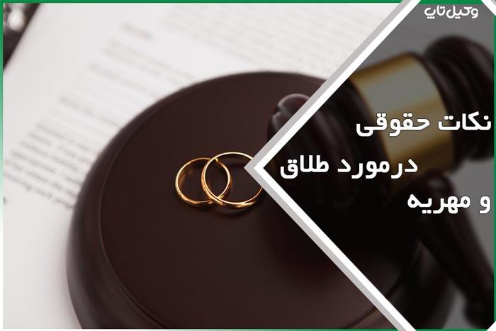 نکات حقوقی در مورد طلاق و مهریه