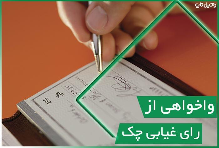 واخواهی از رای غیابی چک
