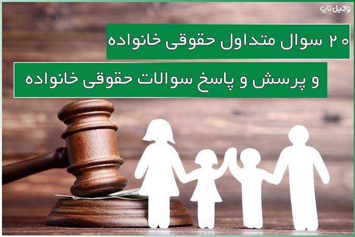سوالات حقوقی خانواده