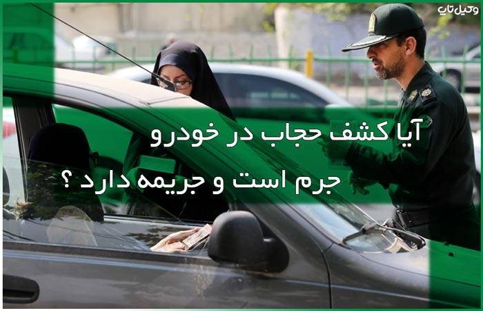 آیا کشف حجاب در خودرو جرم است و جریمه دارد ؟