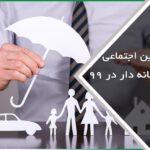 بیمه تامین اجتماعی زنان خانه دار