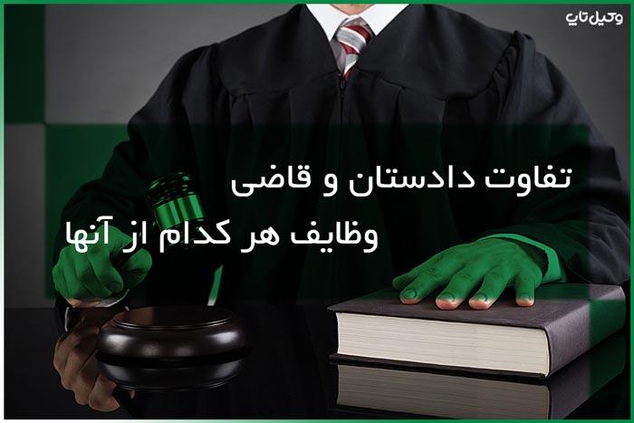 تفاوت دادستان و قاضی وظایف هر کدام از آنها