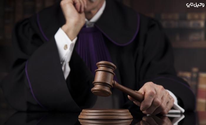 وظایف دادستان و قاضی