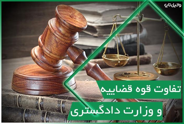 تفاوت قوه قضاییه و وزارت دادگستری