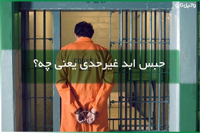 حبس ابد غیر حدی یعنی چه؟