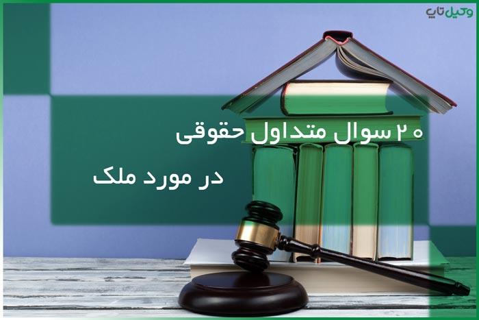 سوال متداول حقوقی در مورد ملک