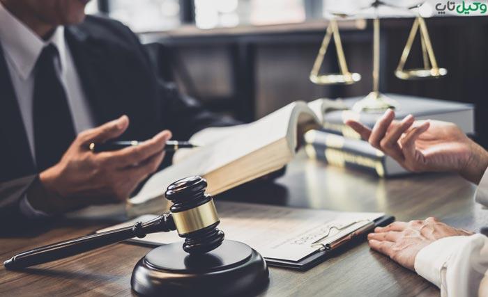 تعهدات وکیل و موکل