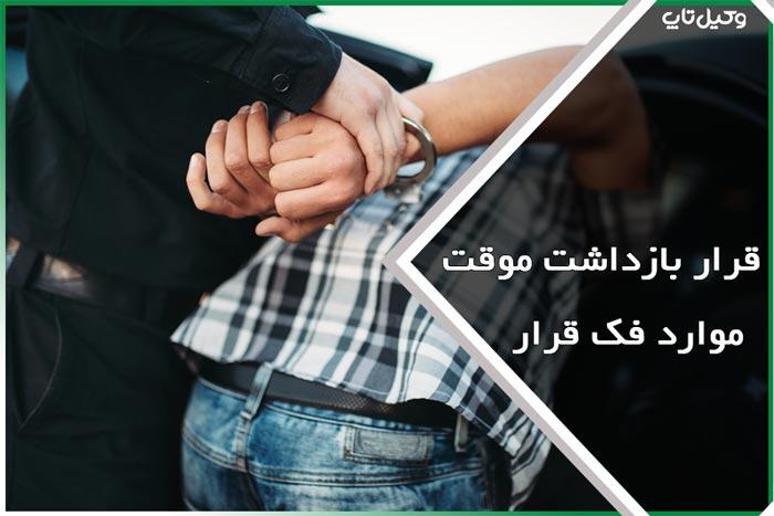 قرار بازداشت موقت