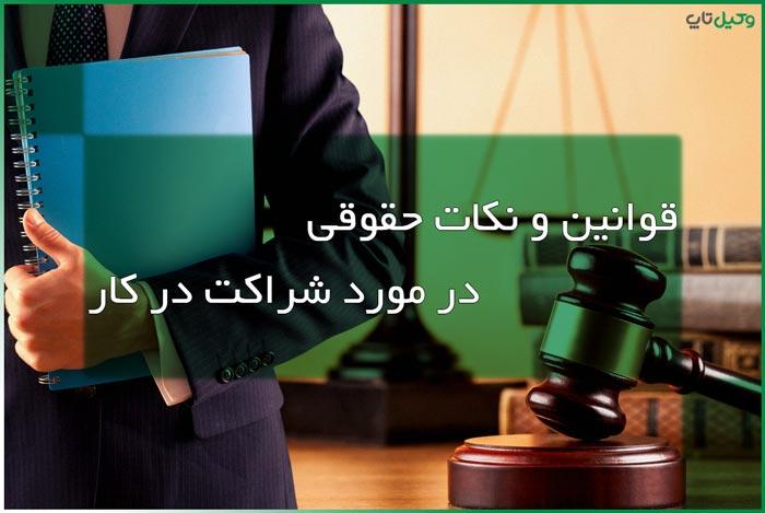 قوانین و نکات حقوقی در مورد شراکت در کار