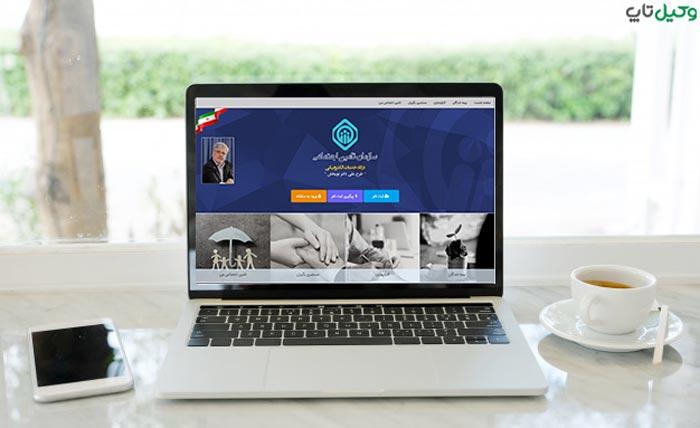 سایت سازمان تامین اجتماعی
