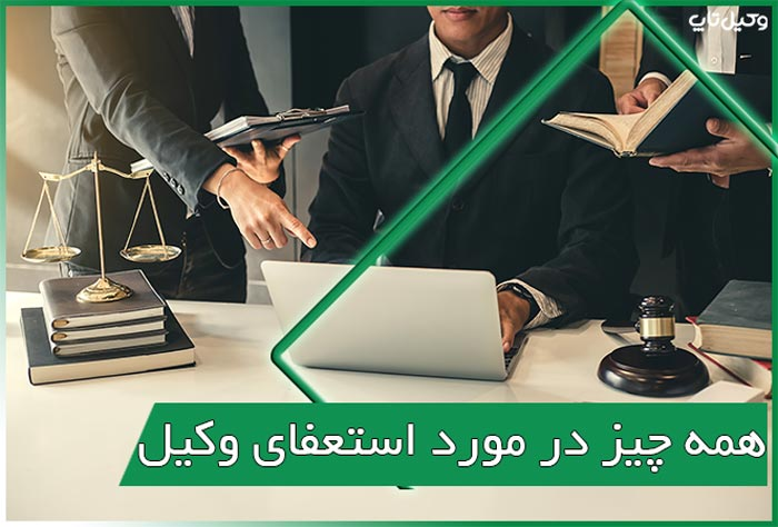استعفای وکیل
