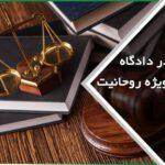 وکالت در دادگاه ویژه روحانیت