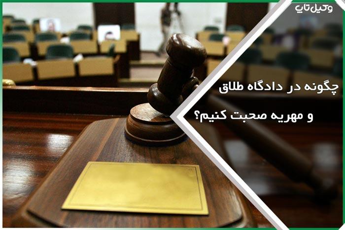 چگونه در دادگاه طلاق و مهريه صحبت كنيم؟