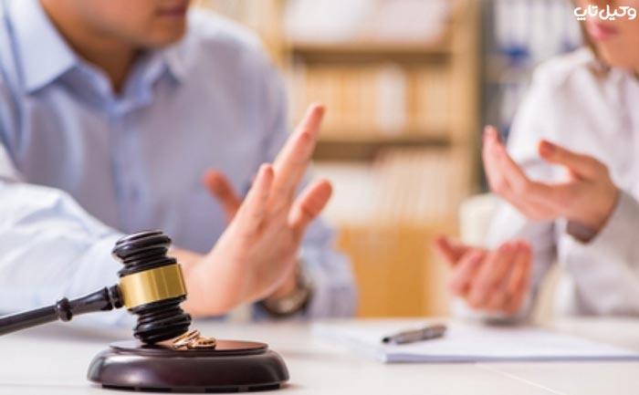 در دادگاه طلاق چگونه صحبت کنیم؟