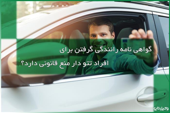 گواهي نامه رانندگی گرفتن برای افراد تتو دار