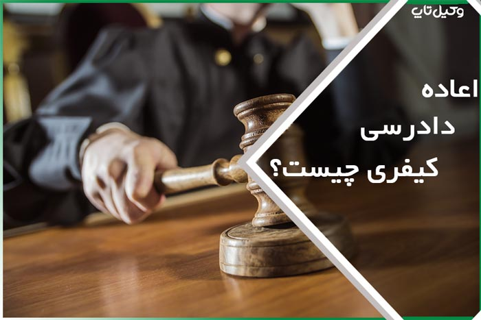 اعاده دادرسی کیفری چیست
