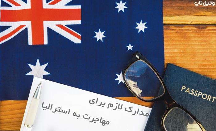 مدارک لازم برای مهاجرت به استرالیا