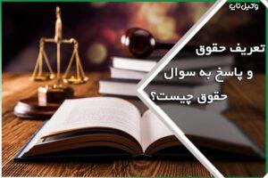 تعریف حقوق