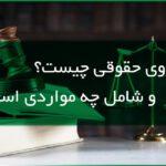 دعاوی حقوقی چیست و شامل چه موردی است