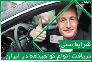 شرایط سنی دریافت انواع گواهینامه در ایران