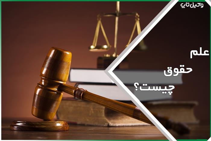 علم حقوق چیست