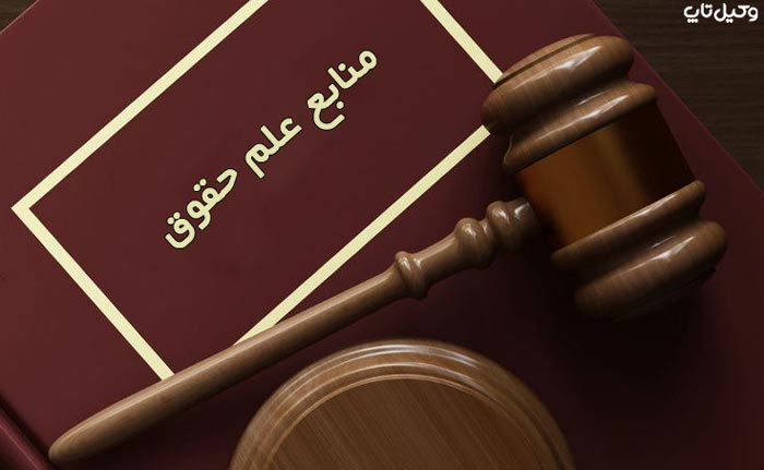 منابع علم حقوق