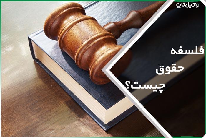فلسفه حقوق چیست؟