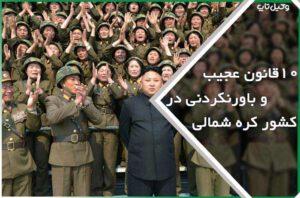 10 قانون عجیب و باورنکردنی در کشور کره شمالی