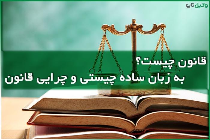 قانون چيست به زبان ساده چيستي و چرايي قانون