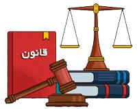 چیستی و چرایی قانون