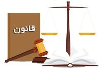 چرایی قانون به زبان ساده