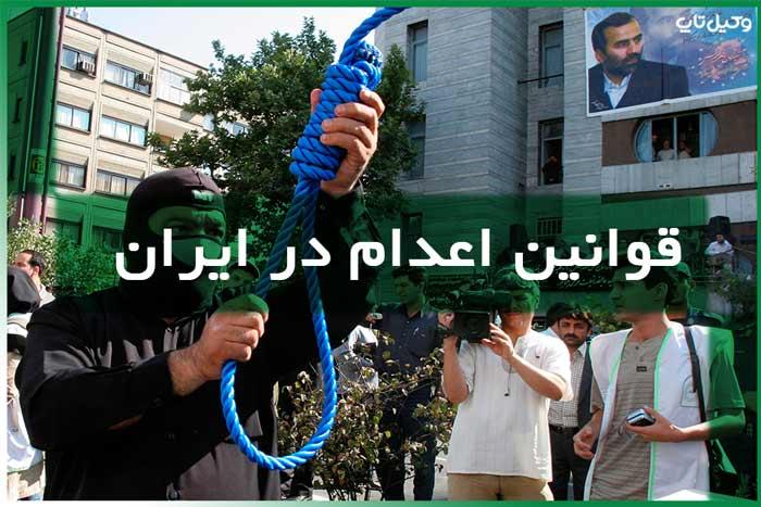 قوانین اعدام در ایران
