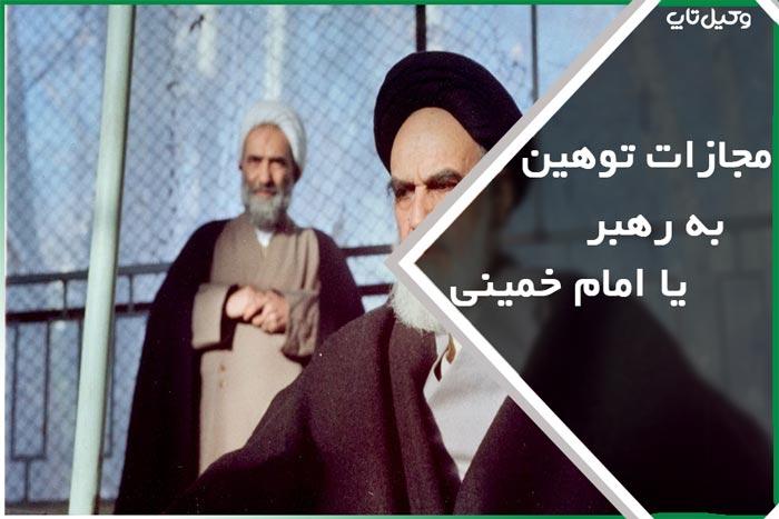 مجازات توهین به رهبر یا امام خمینی