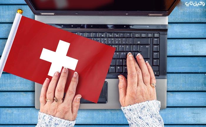 ثبت شرکت در سوئیس