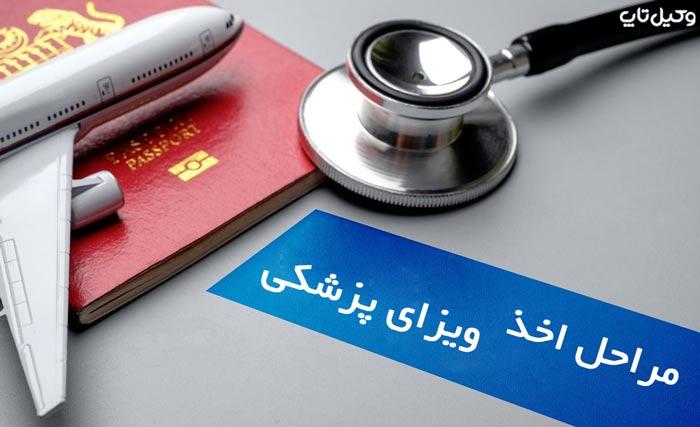 مراحل اخذ ویزای پزشکی