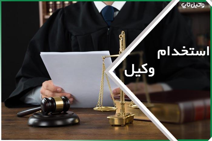 استخدام وکیل