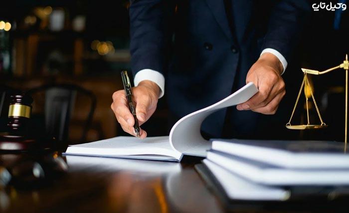 نحوه استخدام وکیل