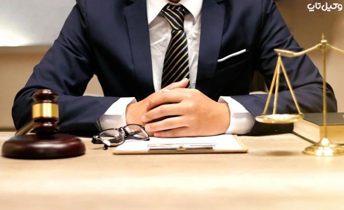 از کجا وکیل استخدام کنیم