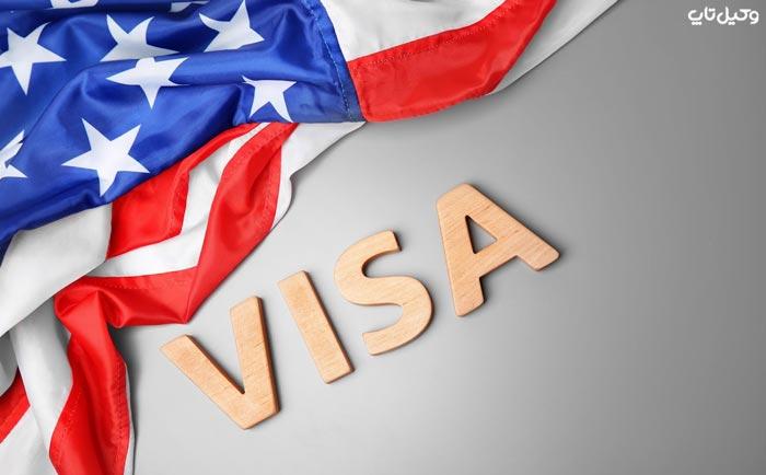 مهاجرت به آمریکا از طریق کار