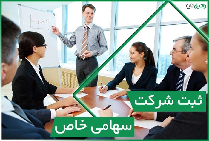 ثبت شرکت سهامی خاص