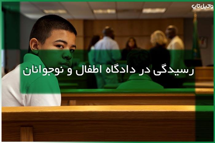 رسیدگی در دادگاه اطفال و نوجوانان