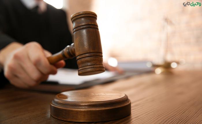 انواع دادگاه ها