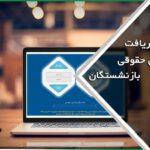 سامانه دریافت فیش حقوقی بازنشستگان تامین اجتماعی