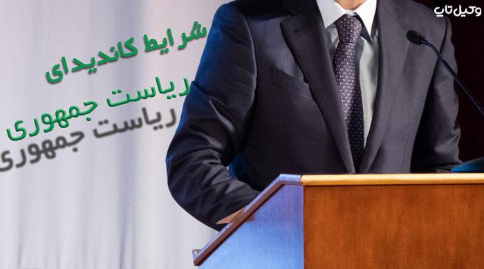 فرایند انتخابات انتخابات ریاست جمهوری در ایران
