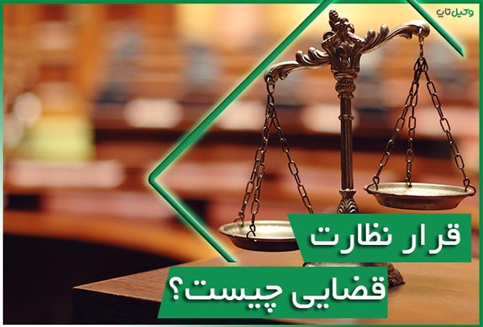 قرار نظارت قضایی چیست