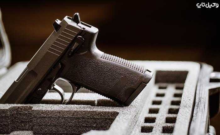 سلاح در قرار نظارت قضایی