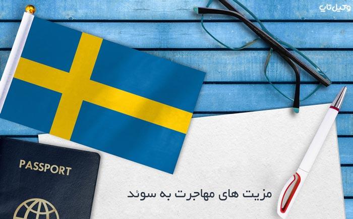 مزیت های مهاجرت به سوئد