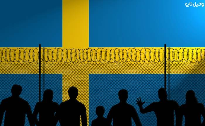 شرایط لازم برای مهاجرت به سوئد